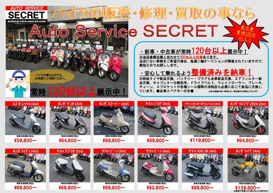 大阪府堺市 中古バイク チラシ(広告)