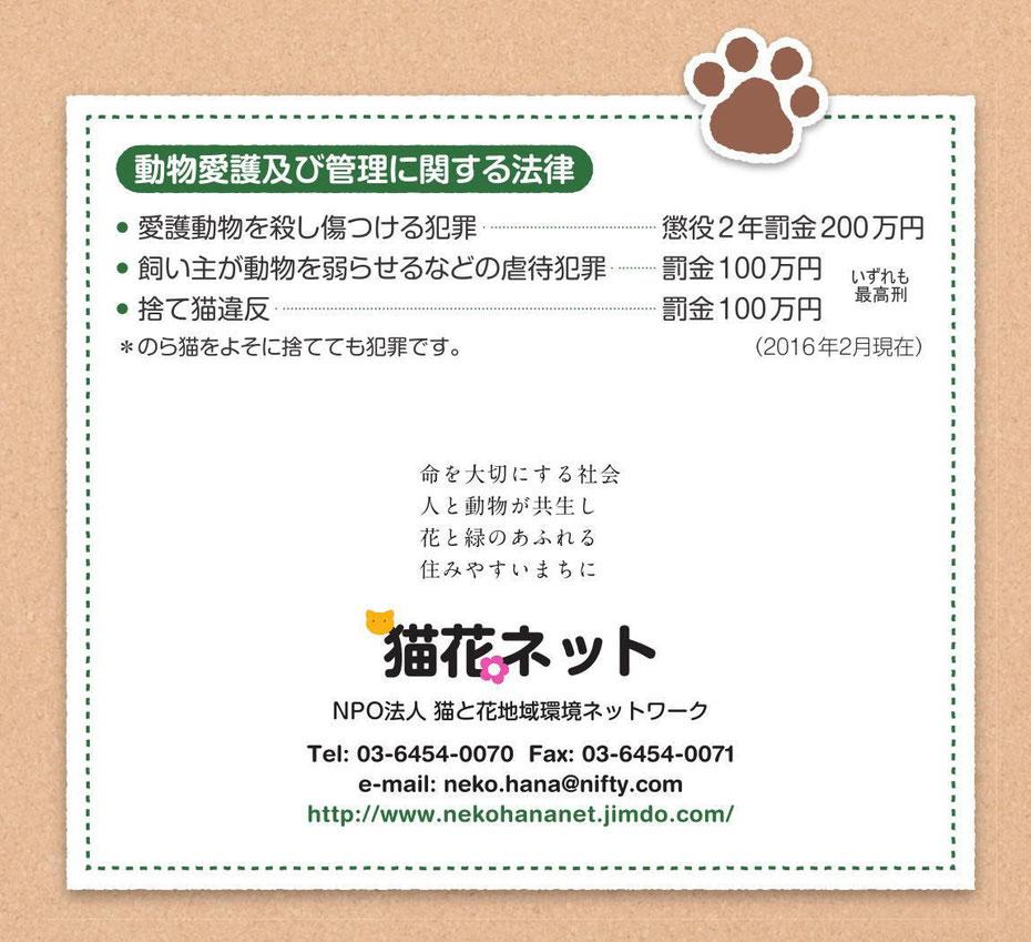 動物愛護及び管理に関する法律 懲役2年以下 罰金200万円以下 罰金100万円以下 NPO法人 猫と花地域環境ネットワーク