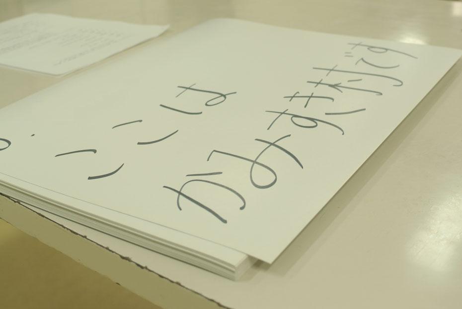 社会福祉法人オリーブの樹  ブログ ルック オリーブ!イメージ オリーブ鎌取 福祉作業所 日常活動 新年会 寸劇 稽古 セリフ 練習 就労移行支援 就労継続支援A型 就労継続支援B型 障害者サービス 千葉市緑区鎌取