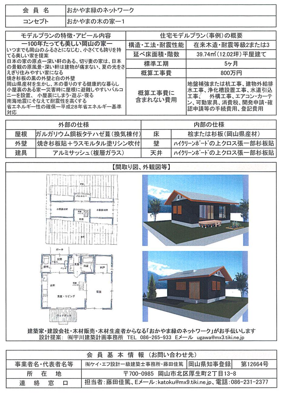 災害復興住宅 モデルプラン おかやまの木の家ー1