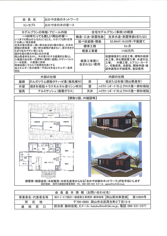 水害復興住宅 おかやまの木の家ー3