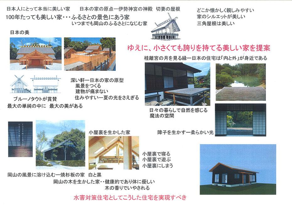 復興住宅モデルプランの考え方
