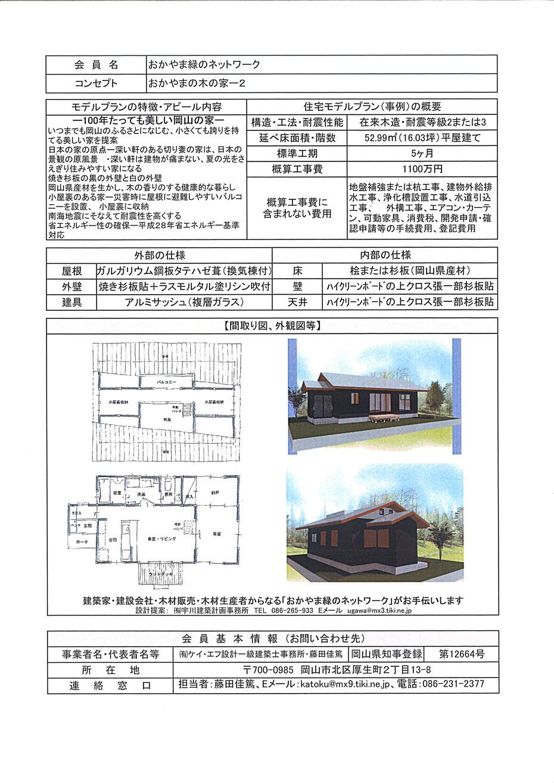水害復興住宅 おかやまの木の家ー2
