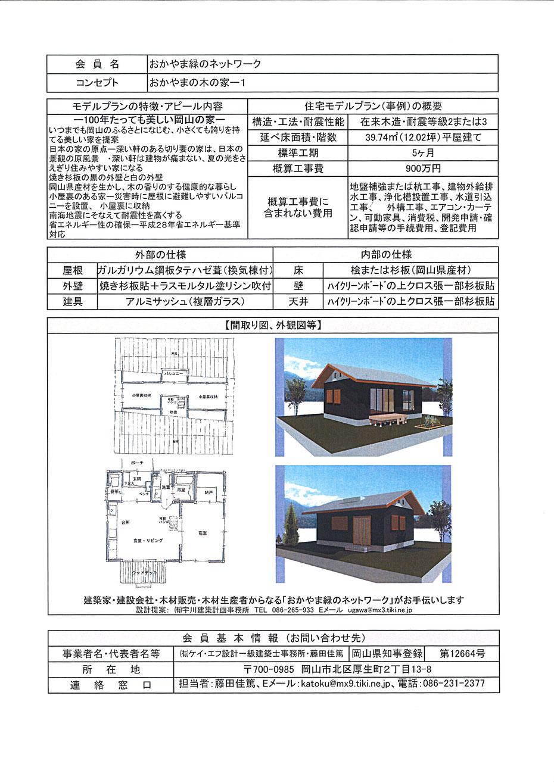 水害復興住宅 おかやまの木の家ー1