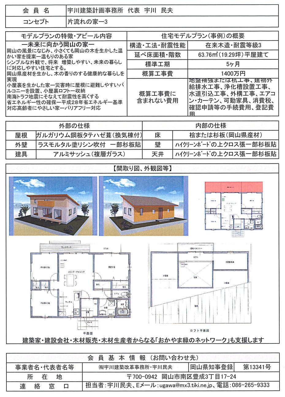 水害復興住宅 片流れの家ー3