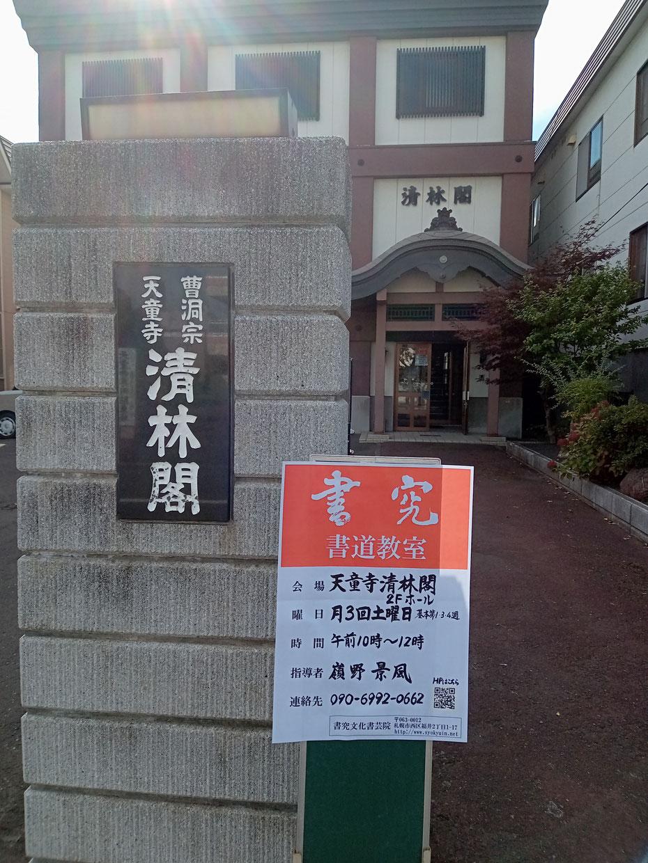 札幌書道家 札幌書道教室 札幌市北区書道教室