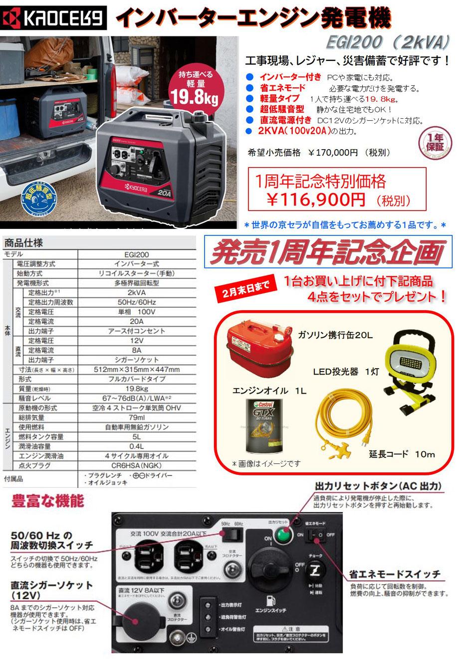 インバーターエンジン発電機,EGI200(2KVA)販売