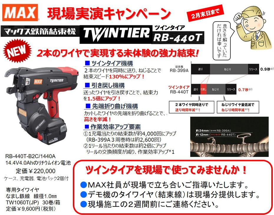 MAXツインタイアRB-440T現場実演キャンペーン