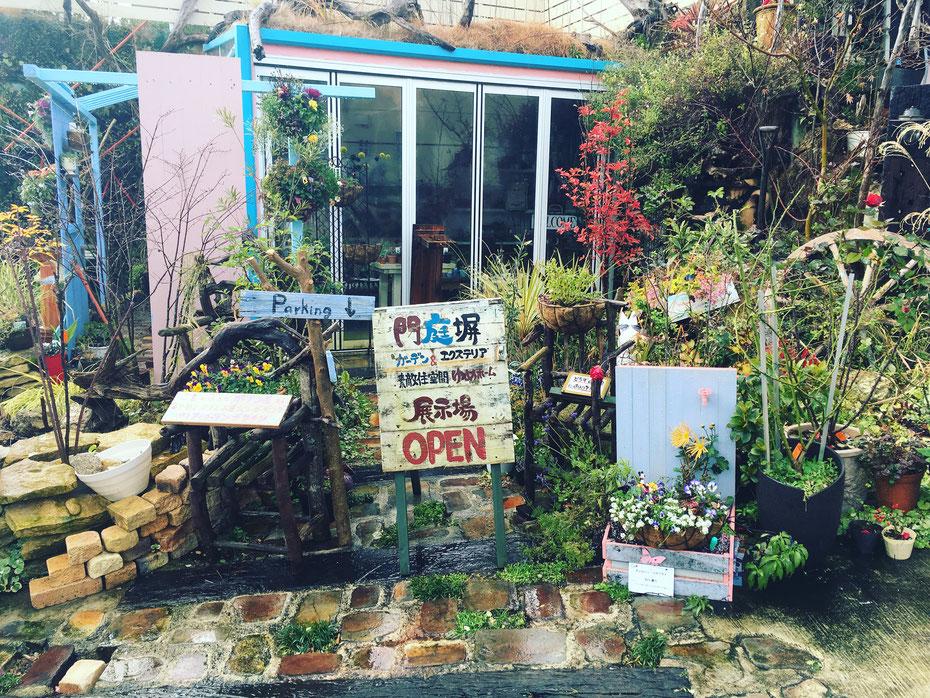 広島の小さなガーデン屋さん 廿日市 広島