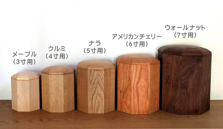 ペットの木製骨壺 各種サイズと材種