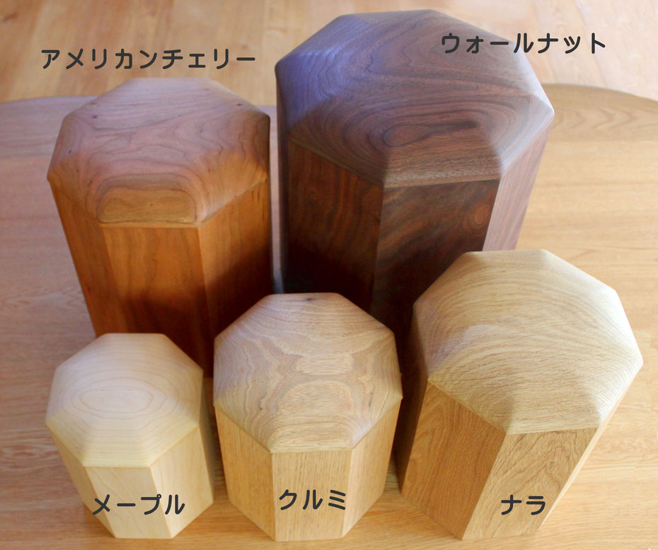ペットの木製骨壺 各材種