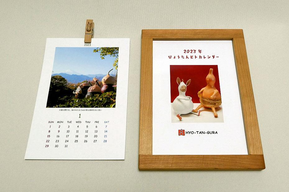 ひょうたんビトカレンダー(ナラ、アメリカンチェリー)