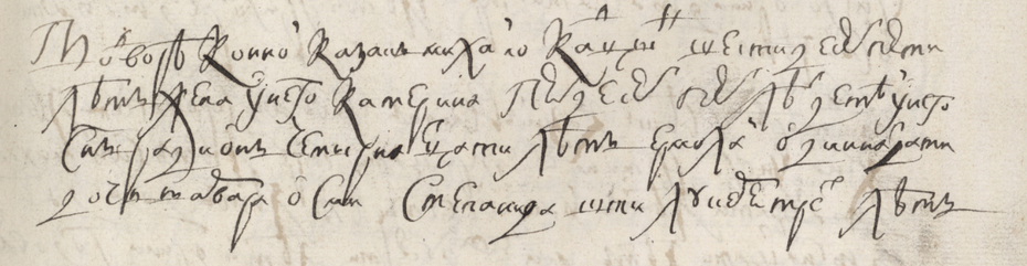 Перепись Красноярска 1713 года. Семья Михайлы Катцына