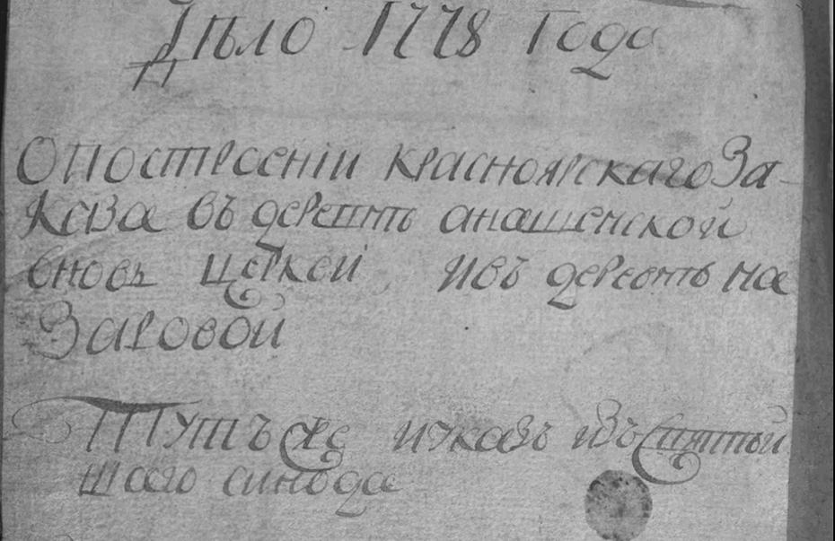 Фрагмент титульного листа из дела Ф. И156., Оп. 1., Д. 1409