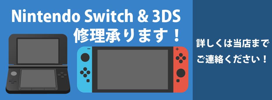 Nintendo Switch【スイッチ】 DS 修理承ります