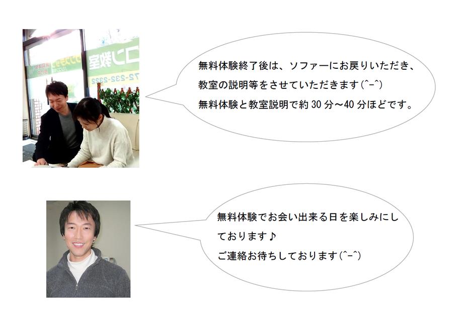 堺市パソコン教室