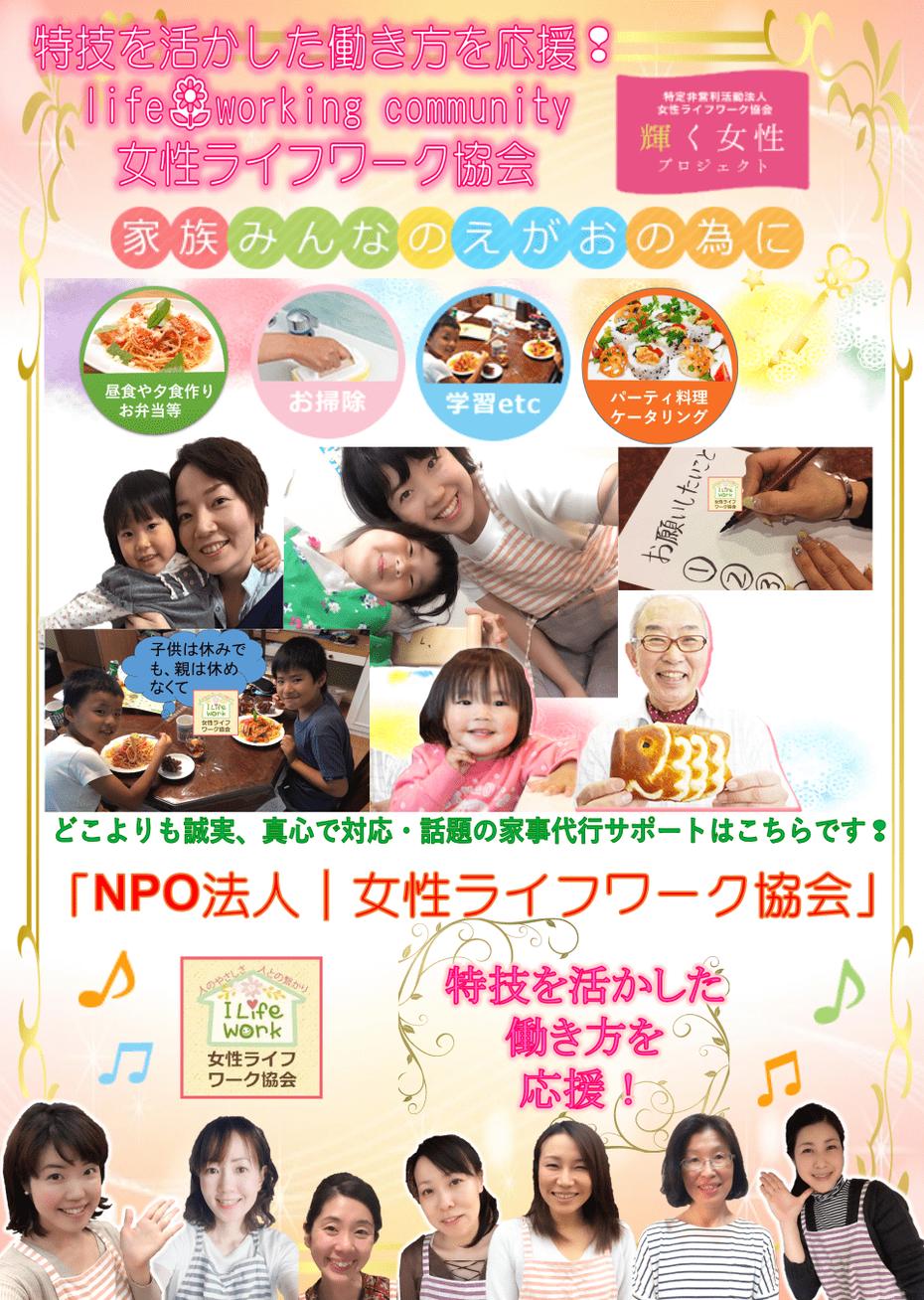 大阪兵庫の家政婦・家事代行サービスなら女性ライフワーク協会へお任せください
