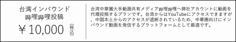 台湾インバウンド・SNS・哔哩哔哩投稿 10000円 台湾中華圏大手動画共有メディア哔哩哔哩へ弊社アカウントに動画を代理投稿するプランです。 台湾からはYouTubeにアクセスできますが、中国本土からのアクセスが遮断されているため、中華圏向けにインバウンド動画を発信するプラットフォームとして最適です。