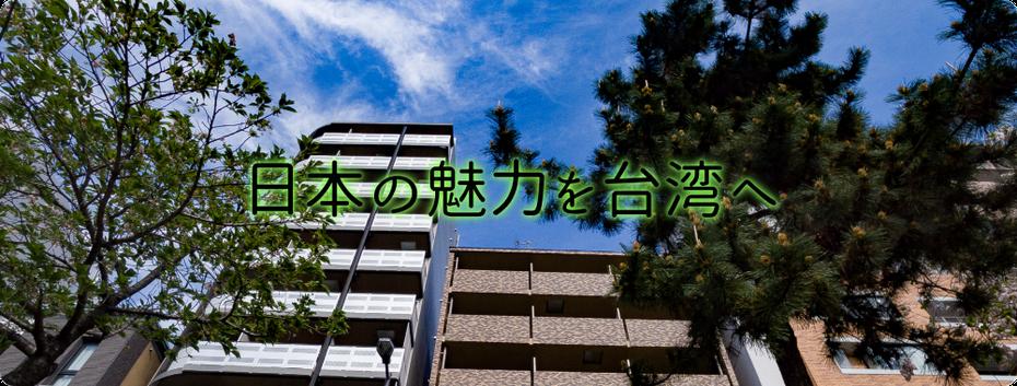 日本の魅力を台湾へ