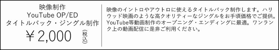 YouTube OP/ED タイトルバック・ジングル制作 2000円 映像のイントロやアウトロに使えるタイトルバック制作します。ハリウッド映画のような高クオリティーなジングルをお手頃価格でご提供。