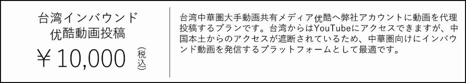 台湾インバウンド・SNS・优酷動画投稿 10000円  台湾中華圏大手動画共有メディア优酷へ弊社アカウントに動画を代理投稿するプランです。 台湾からはYouTubeにアクセスできますが、中国本土からのアクセスが遮断されているため、中華圏向けにインバウンド動画を発信するプラットフォームとして最適です。