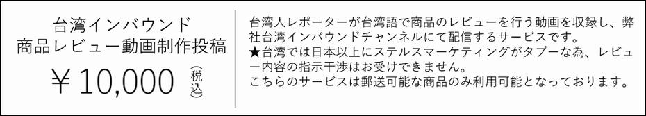 商品レビュー動画制作投稿 10000円 台湾人レポーターが台湾語で商品のレビューを行う動画を収録し、弊社台湾インバウンドチャンネルにて配信するサービスです。