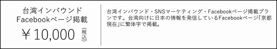 台湾インバウンド・SNS・Facebookページ掲載 10000円 台湾インバウンド・SNSマーケティング・Facebookページ掲載プラン です。台湾向けに日本の情報を発信しているFacebookページ「京都現在」 に繁体字でPR記事を掲載。写真付きでアピールできます