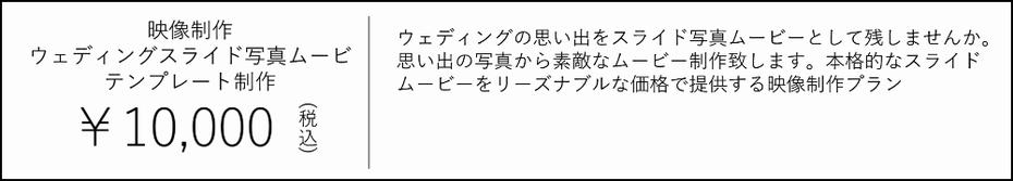 ウェディングスライド写真ムービー・テンプレート制作 10000円 ウェディングの思い出をスライド写真ムービーとして残しませんか。 思い出の写真から素敵なムービー制作致します。