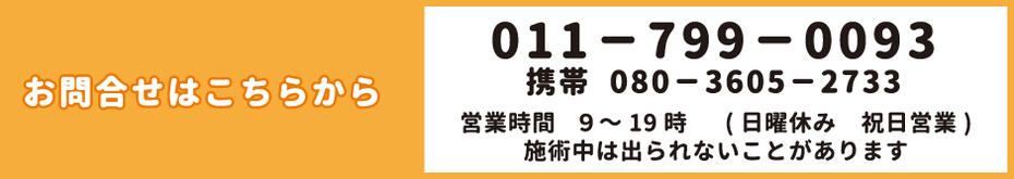 011-799-0093 携帯080-3605-2733  営業時間 10~19時    (日曜休み 祝日営業) 施術中は出られないことがあります