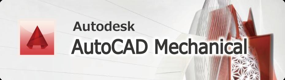 Autodesk AutoCAD Mechanical の出張研修、講習と個別講座のご案内