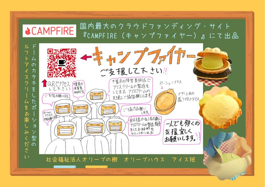 国内最大のクラウドファンディング『CAMPFIRE(キャンプファイヤー)https://camp-fire.jp/』にて ドーム型にパッケージしました「ポーションタイプのルフトアイスクリーム」を出品 社会福祉法人オリーブの樹 オリーブハウス 就労継続支援B型事業所 千葉市花見川区横戸