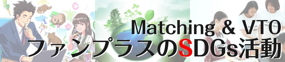 ボランティア&マッチング事業