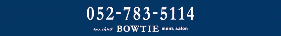 名古屋市千種区本山のメンズサロン ヘアディテール ボウタイ ご予約は (052)783ー5114まで。