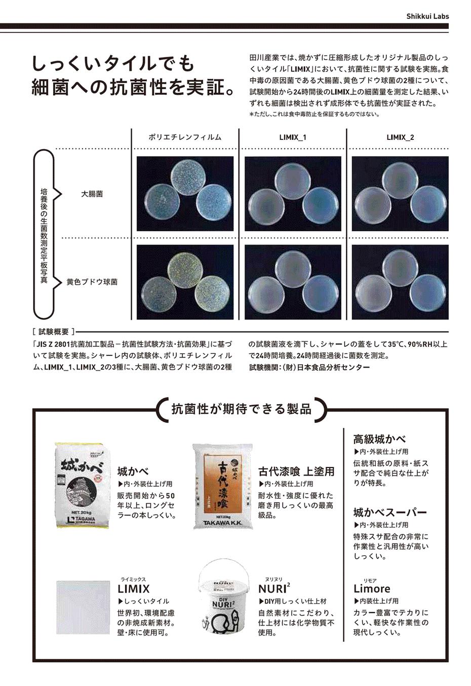 しっくいタイルでも細菌への抗菌性を実証。