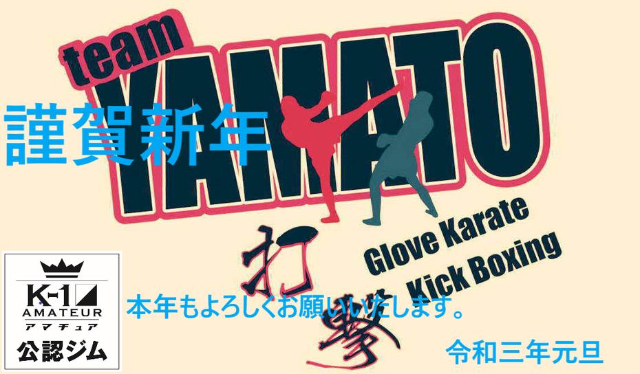teamYAMATO奈良北支部は、キックボクシングの練習を真剣にしています。