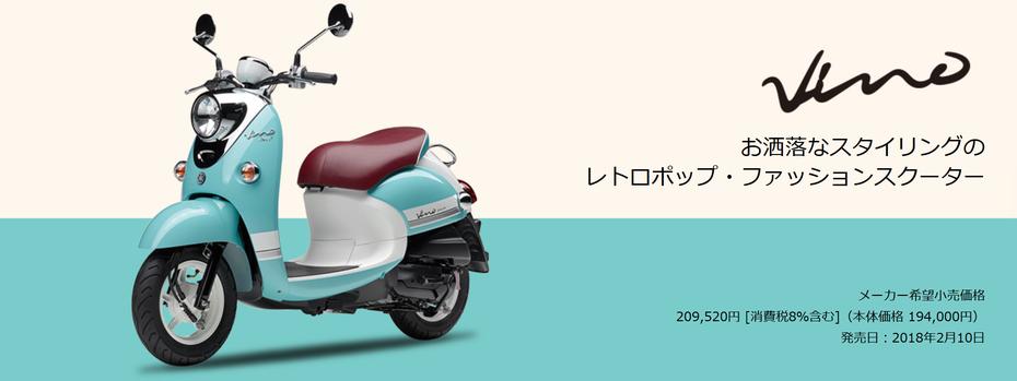 ヤマハ ビーノ デラックス 2018年モデル