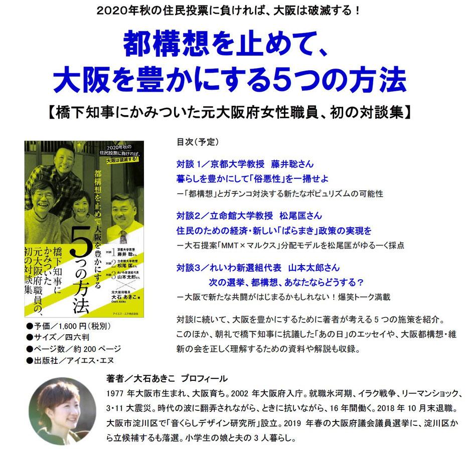 3月出版予定 大石あきこ「都構想を止めて大阪を豊かにする5つの方法」