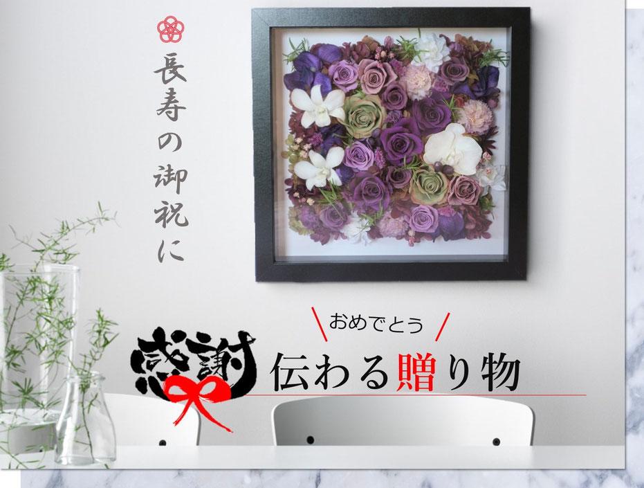 壁掛けにアレンジしたプリザーブドフラワーを古稀喜寿傘寿卒寿のお祝いギフトに