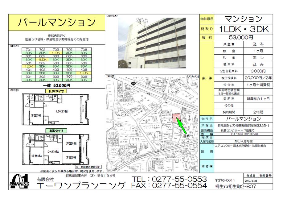 賃貸マンションパールマンション1LDK 3DK 情報シート みどり市笠懸町阿左美3325-1