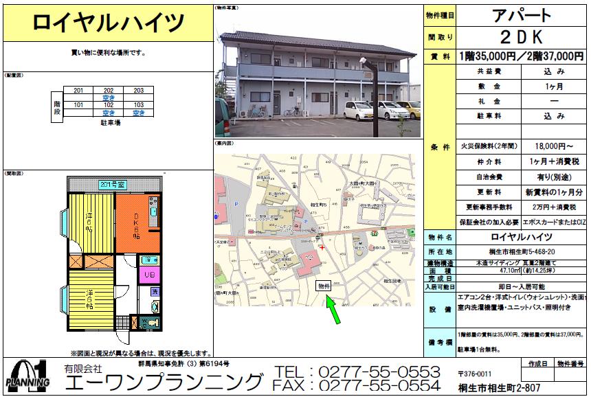 賃貸アパート ロイヤルハイツ情報シート 桐生市相生町5-468-20