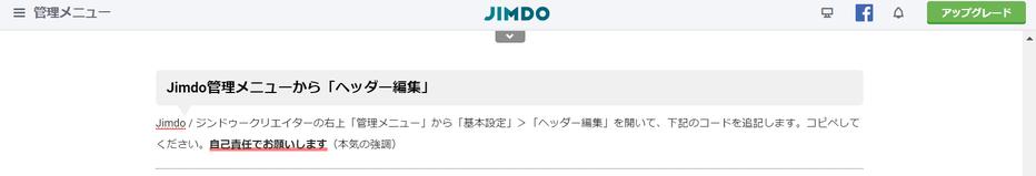 Jimdo「管理メニュー」は左上にある【 三 】