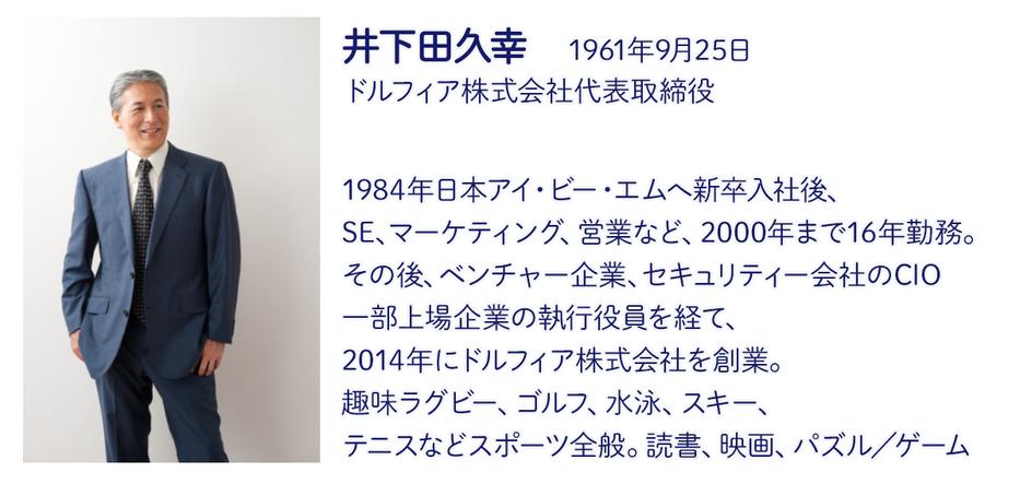 井下田久幸のプロフィール