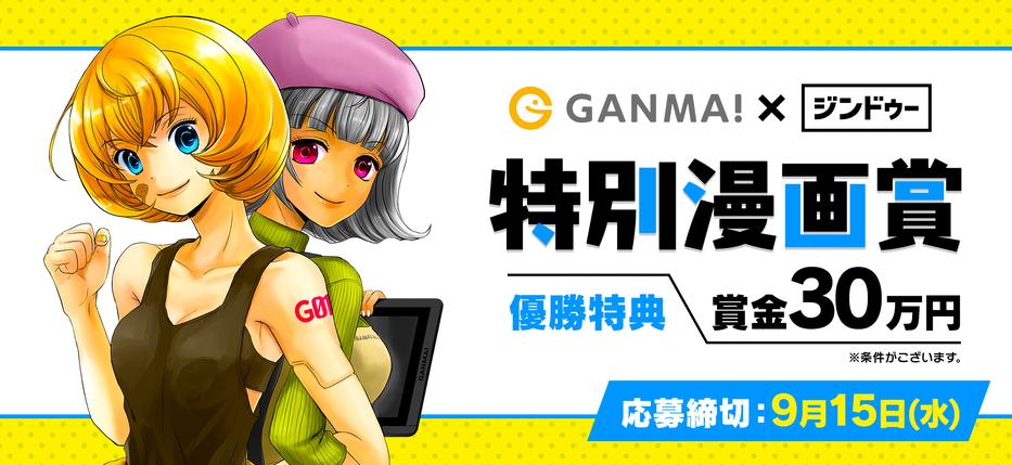 GANMA!とジンドゥーによる特別漫画賞