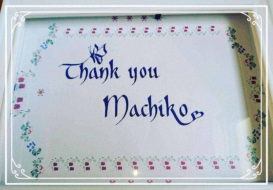 カリグラフィー/Machikoの文字が書かれています