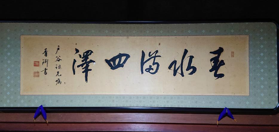 渋沢栄一の書(戸谷八商店所蔵)
