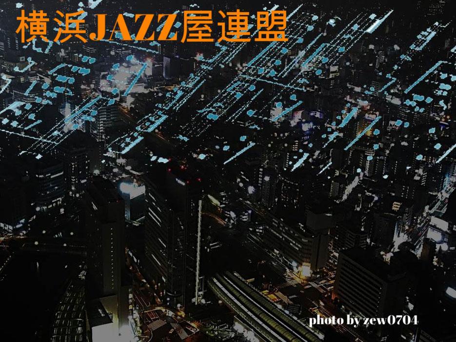 横浜Jazz屋連