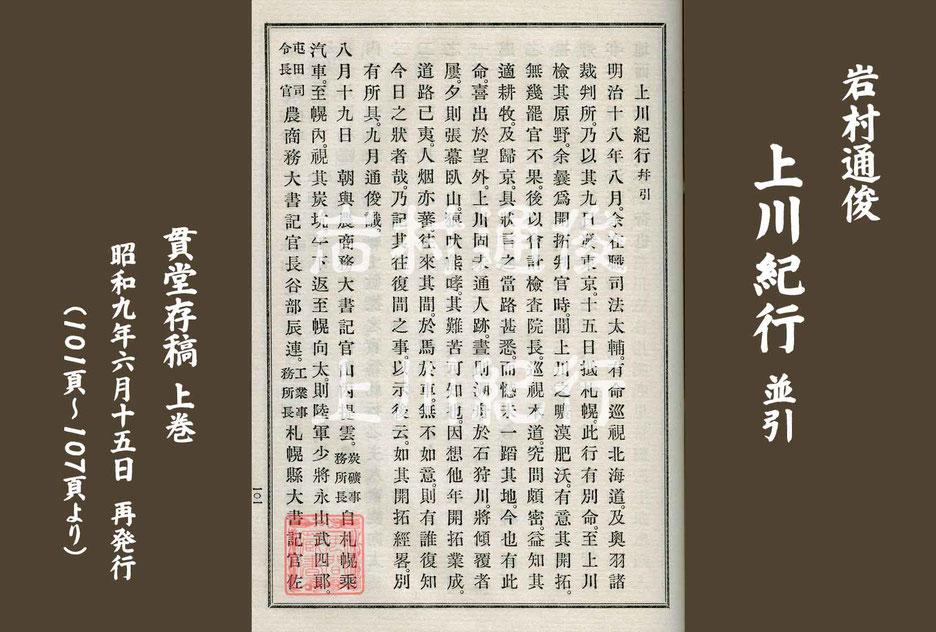 岩村通俊「上川紀行」