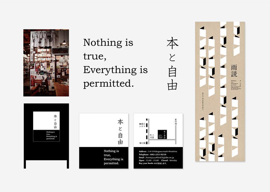 横川商店街 古書&カフェ「本と自由」ロゴ+ショップアイテム一式