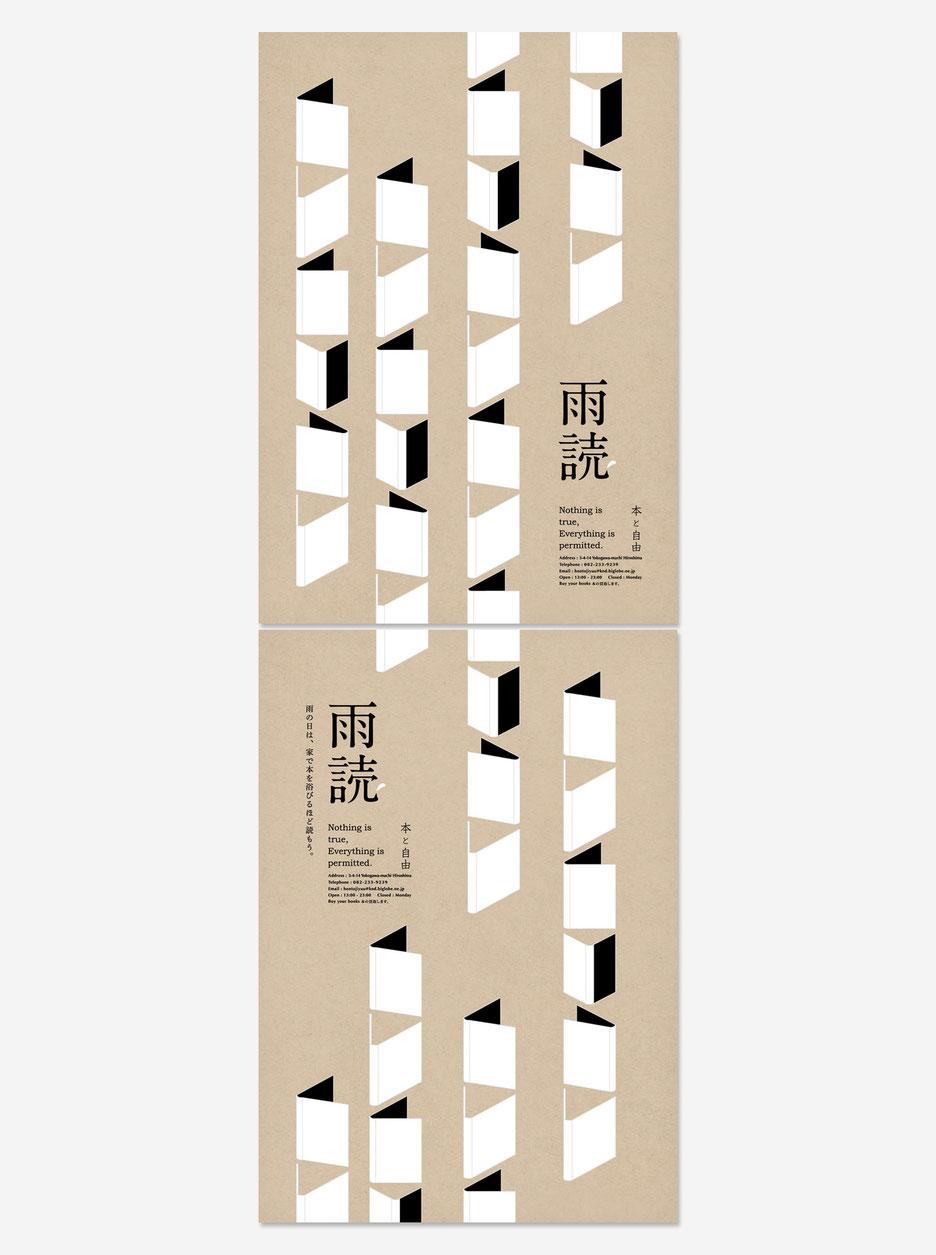 古書&カフェ「本と自由」梅雨時期用の読書強化月間PR(チラシ2枚組)ポスター「雨読」
