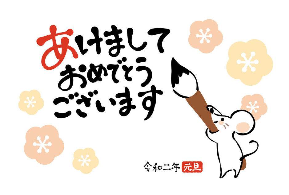 痛くない脱毛サロンDione吉祥寺店 新年のご挨拶